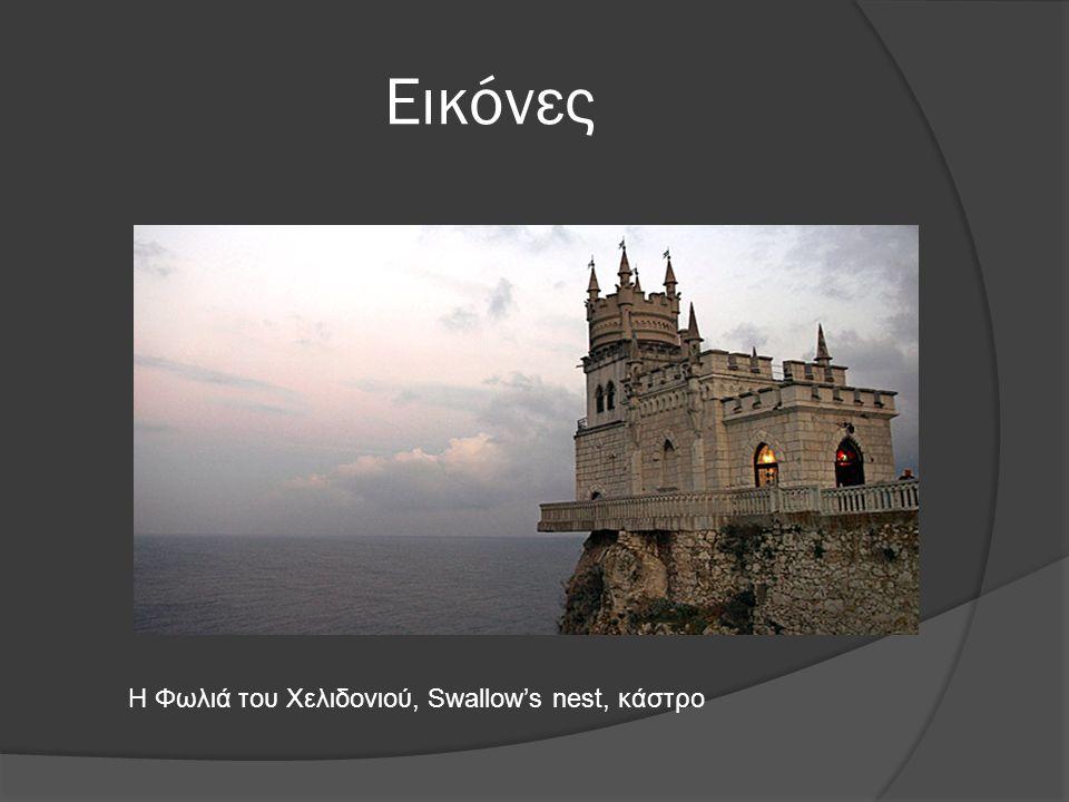 Εικόνες Η Φωλιά του Χελιδονιού, Swallow's nest, κάστρο