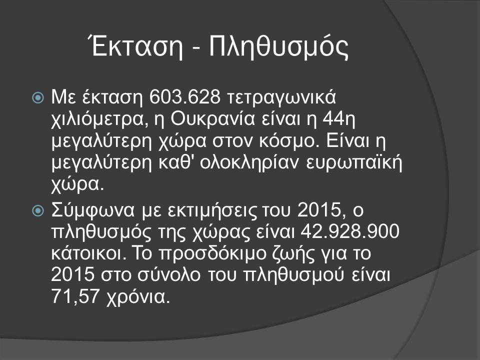 Έκταση - Πληθυσμός  Με έκταση 603.628 τετραγωνικά χιλιόμετρα, η Ουκρανία είναι η 44η μεγαλύτερη χώρα στον κόσμο. Είναι η μεγαλύτερη καθ' ολοκληρίαν ε