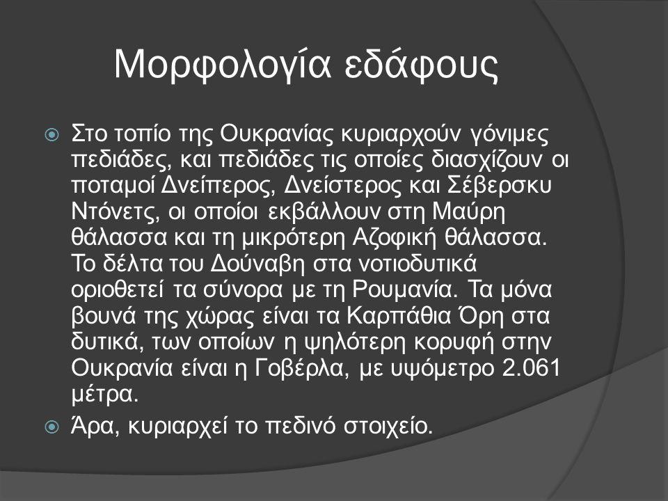 Μορφολογία εδάφους  Στο τοπίο της Ουκρανίας κυριαρχούν γόνιμες πεδιάδες, και πεδιάδες τις οποίες διασχίζουν οι ποταμοί Δνείπερος, Δνείστερος και Σέβερσκυ Ντόνετς, οι οποίοι εκβάλλουν στη Μαύρη θάλασσα και τη μικρότερη Αζοφική θάλασσα.