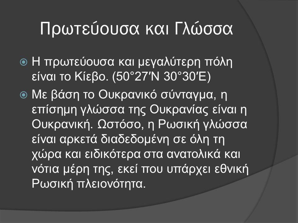 Πρωτεύουσα και Γλώσσα  Η πρωτεύουσα και μεγαλύτερη πόλη είναι το Κίεβο. (50°27′N 30°30′E)  Με βάση το Ουκρανικό σύνταγμα, η επίσημη γλώσσα της Ουκρα