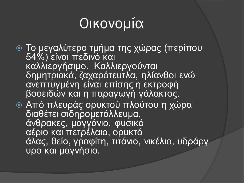 Πολίτευμα- Πολιτισμός  Ημιπροεδρική Δημοκρατία  Πρόεδρος: Πέτρο Ποροσένκο Πρωθυπουργός: Αρσένι Γιάτσενιουκ  Η πλειονότητα των Ουκρανών δεν ταυτίζεται με κάποια οργανωμένη θρησκεία, και ένα σημαντικό μέρος του πληθυσμού είναι άθεοι.