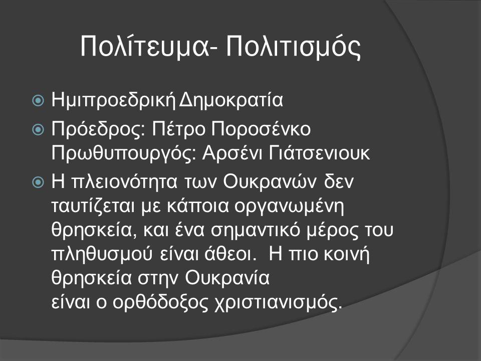 Πολίτευμα- Πολιτισμός  Ημιπροεδρική Δημοκρατία  Πρόεδρος: Πέτρο Ποροσένκο Πρωθυπουργός: Αρσένι Γιάτσενιουκ  Η πλειονότητα των Ουκρανών δεν ταυτίζετ