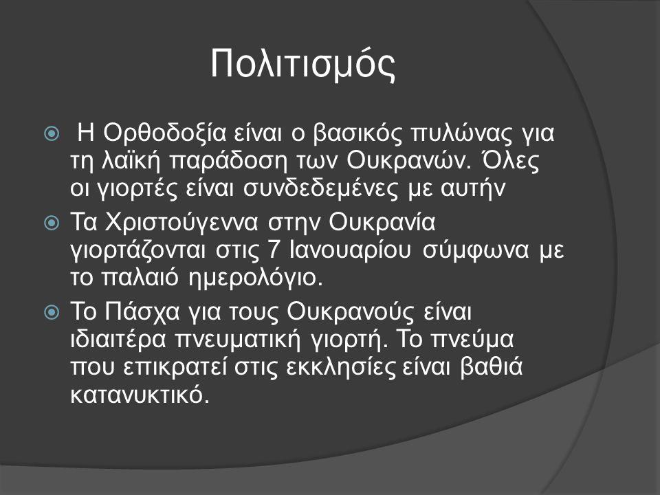 Πολιτισμός  Η Ορθοδοξία είναι ο βασικός πυλώνας για τη λαϊκή παράδοση των Ουκρανών. Όλες οι γιορτές είναι συνδεδεμένες με αυτήν  Τα Χριστούγεννα στη