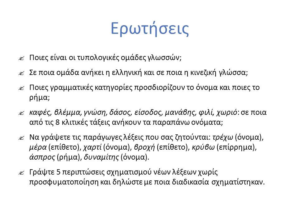 Ερωτήσεις  Ποιες είναι οι τυπολογικές ομάδες γλωσσών;  Σε ποια ομάδα ανήκει η ελληνική και σε ποια η κινεζική γλώσσα;  Ποιες γραμματικές κατηγορίες