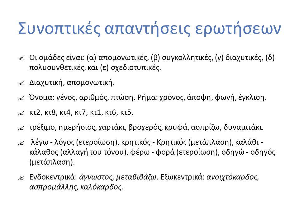 Συνοπτικές απαντήσεις ερωτήσεων  Οι ομάδες είναι: (α) απομονωτικές, (β) συγκολλητικές, (γ) διαχυτικές, (δ) πολυσυνθετικές, και (ε) σχεδιοτυπικές.  Δ