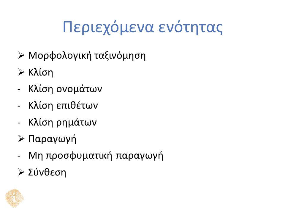 Μορφολογική ταξινόμηση  Γλώσσες: απομονωτικές, συγκολλητικές, διαχυτικές, πολυσυνθετικές, σχεδιοτυπικές (Comrie (1989: 42-51)) Απομονωτικές γλώσσες: - π.χ.