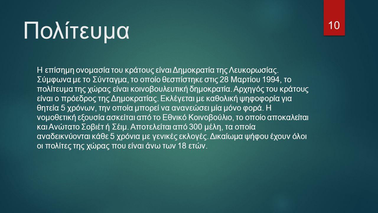 Πολίτευμα Η επίσημη ονομασία του κράτους είναι Δημοκρατία της Λευκορωσίας.