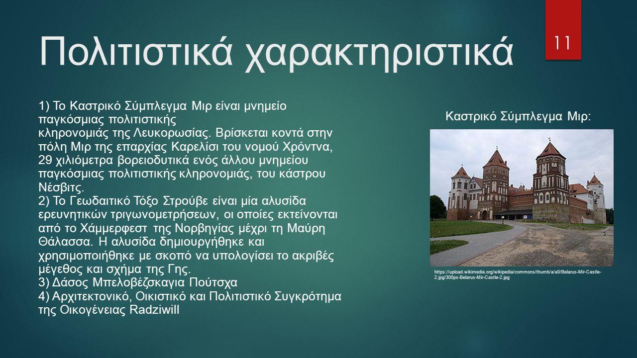Πολιτιστικά χαρακτηριστικά 1) Το Καστρικό Σύμπλεγμα Μιρ είναι μνημείο παγκόσμιας πολιτιστικής κληρονομιάς της Λευκορωσίας.