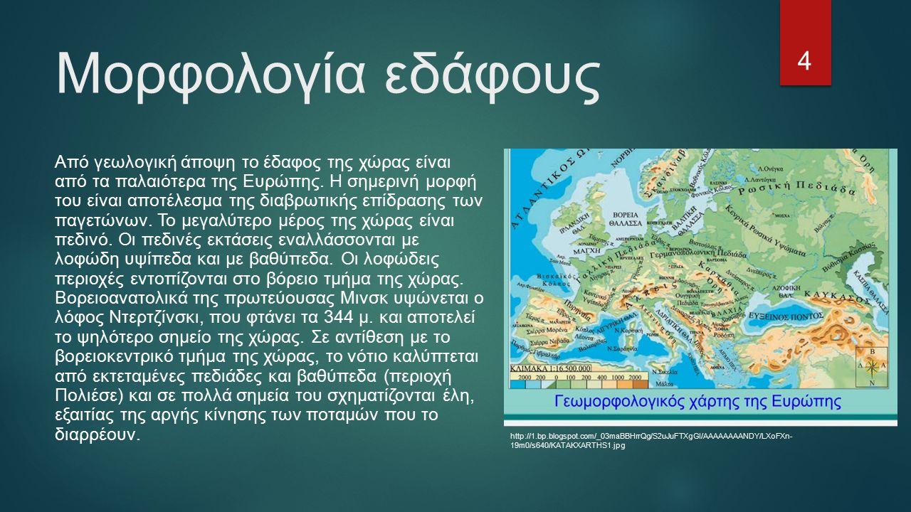 Μορφολογία εδάφους Από γεωλογική άποψη το έδαφος της χώρας είναι από τα παλαιότερα της Ευρώπης.