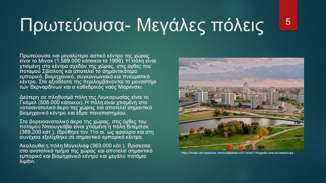 Πρωτεύουσα- Μεγάλες πόλεις Πρωτεύουσα και μεγαλύτερο αστικό κέντρο της χώρας είναι το Μινσκ (1.589.000 κάτοικοι το 1998).