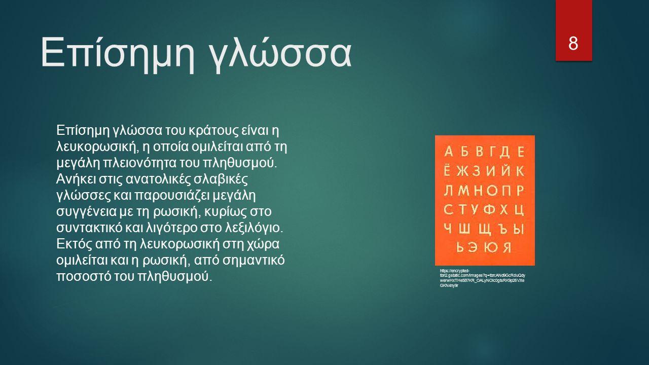 Επίσημη γλώσσα Επίσημη γλώσσα του κράτους είναι η λευκορωσική, η οποία ομιλείται από τη μεγάλη πλειονότητα του πληθυσμού.