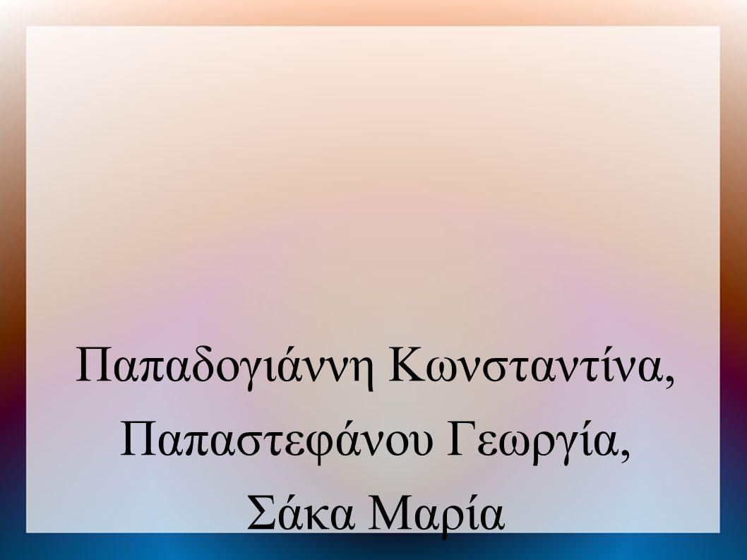 Παπαδογιάννη Κωνσταντίνα, Παπαστεφάνου Γεωργία, Σάκα Μαρία