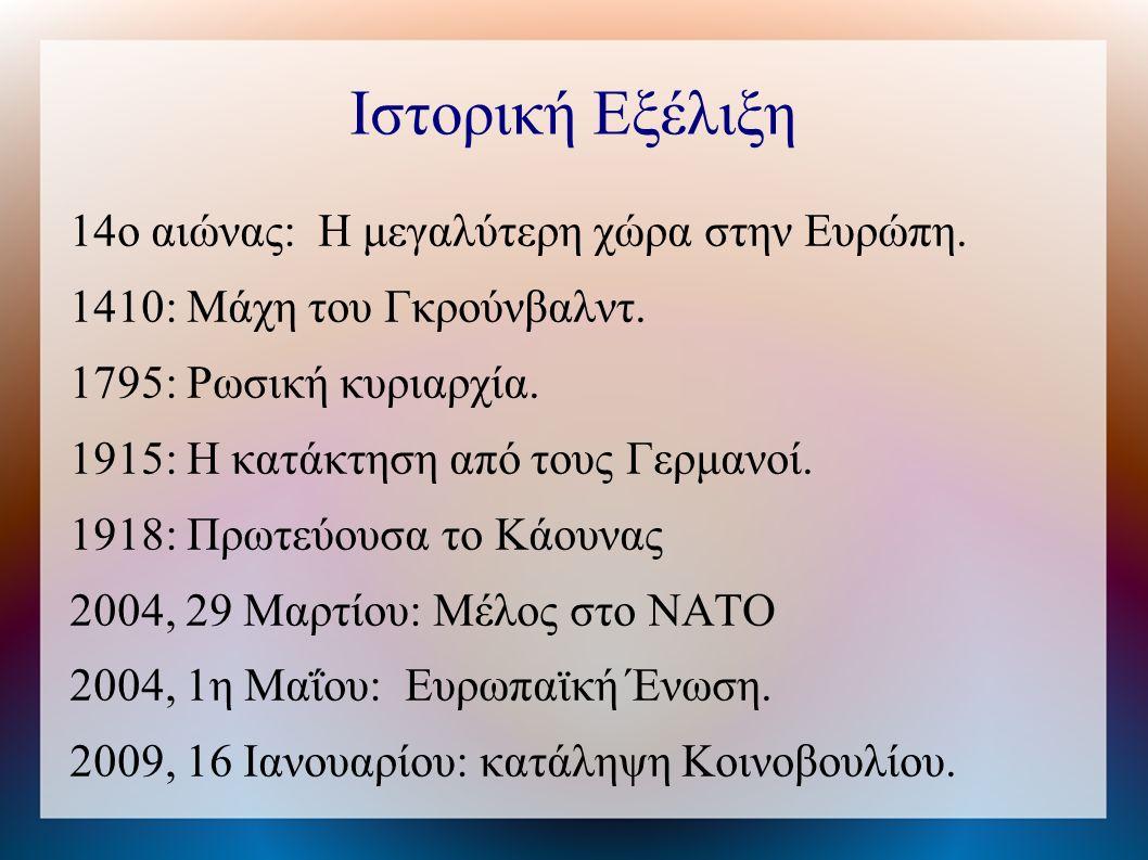 Γλώσσα Λιθουανίας ● 1918: Λιθουανική η επίσημη γλώσσα ● Το παλαιότερο κείμενο είναι από το 1545.