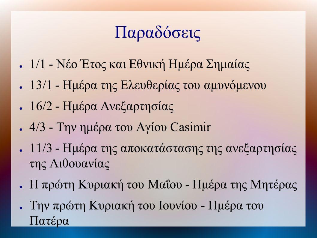 Παραδόσεις ● 1/1 - Νέο Έτος και Εθνική Ημέρα Σημαίας ● 13/1 - Ημέρα της Ελευθερίας του αμυνόμενου ● 16/2 - Ημέρα Ανεξαρτησίας ● 4/3 - Την ημέρα του Αγίου Casimir ● 11/3 - Ημέρα της αποκατάστασης της ανεξαρτησίας της Λιθουανίας ● Η πρώτη Κυριακή του Μαΐου - Ημέρα της Μητέρας ● Την πρώτη Κυριακή του Ιουνίου - Ημέρα του Πατέρα