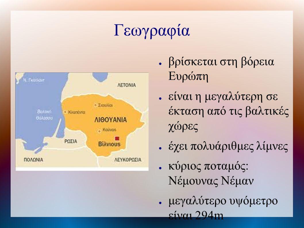 Γεωγραφία ● βρίσκεται στη βόρεια Ευρώπη ● είναι η μεγαλύτερη σε έκταση από τις βαλτικές χώρες ● έχει πολυάριθμες λίμνες ● κύριος ποταμός: Νέμουνας Νέμαν ● μεγαλύτερο υψόμετρο είναι 294m