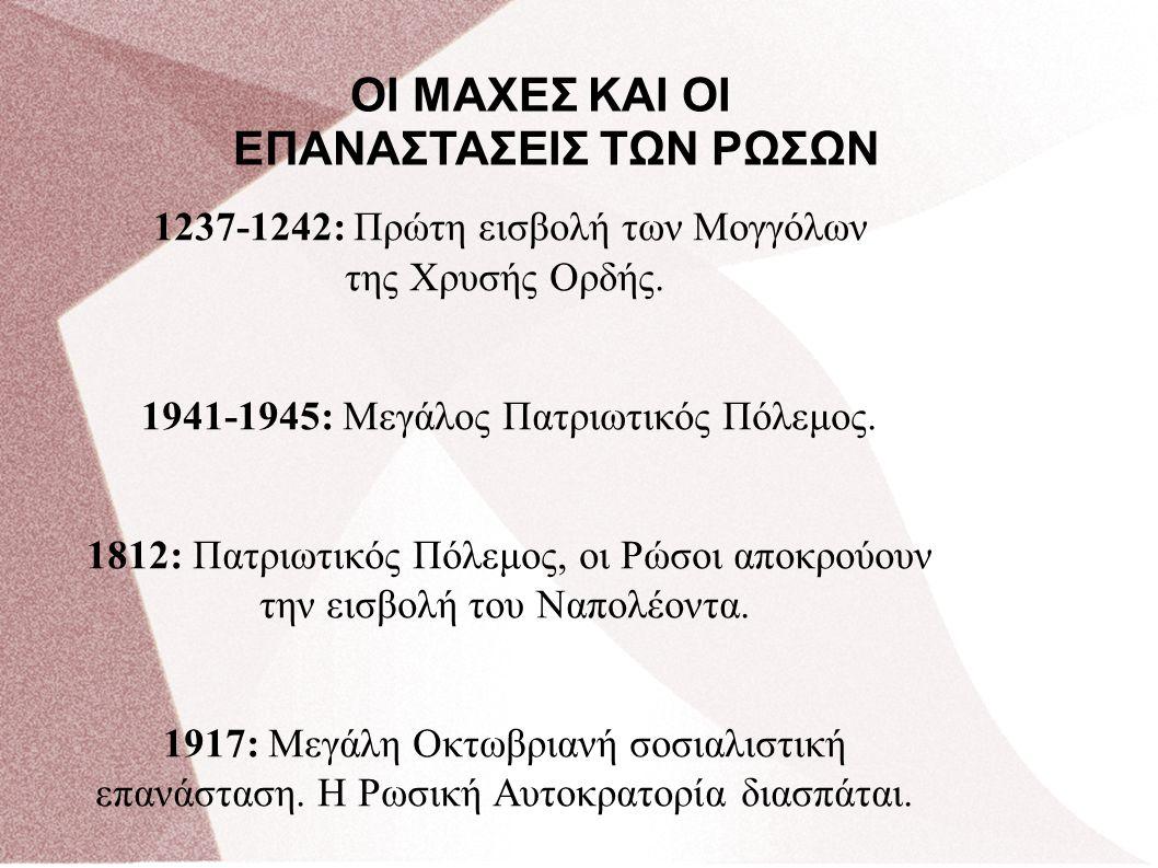 1237-1242: Πρώτη εισβολή των Μογγόλων της Χρυσής Ορδής. 1941-1945: Μεγάλος Πατριωτικός Πόλεμος. 1812: Πατριωτικός Πόλεμος, οι Ρώσοι αποκρούουν την εισ