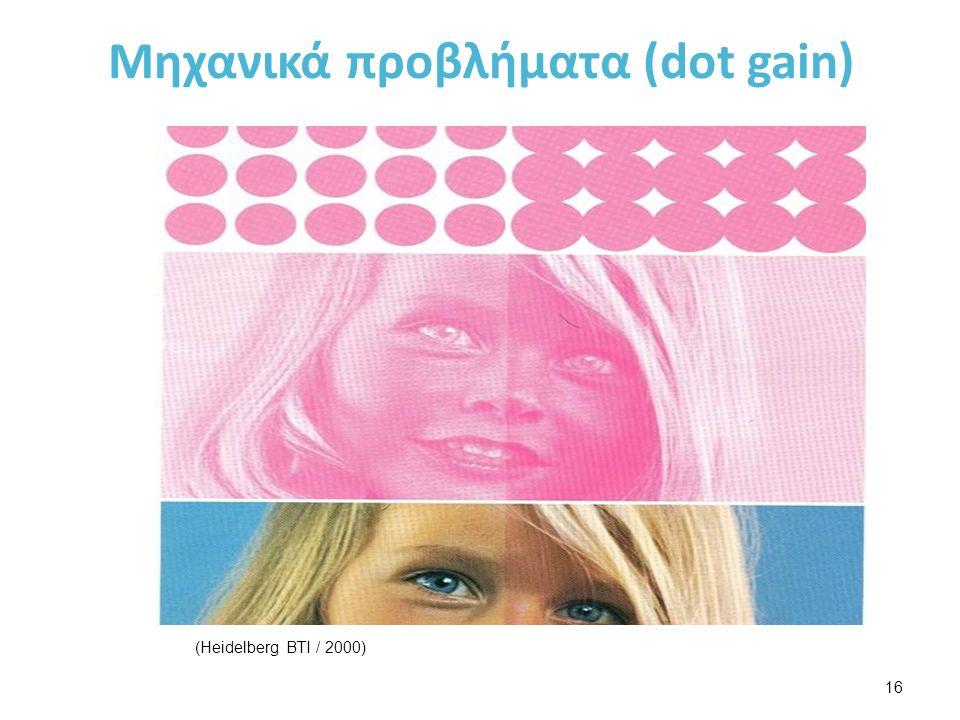 Μηχανικά προβλήματα (dot gain) 16 (Heidelberg BTI / 2000)