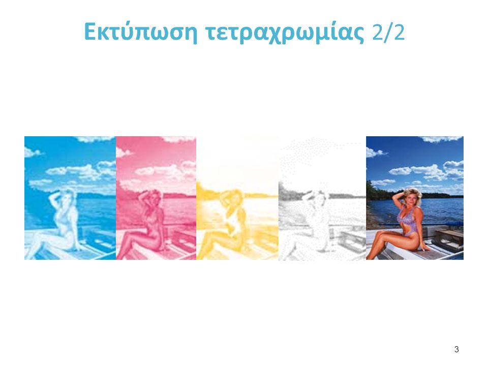 Εκτύπωση τετραχρωμίας 2/2 3
