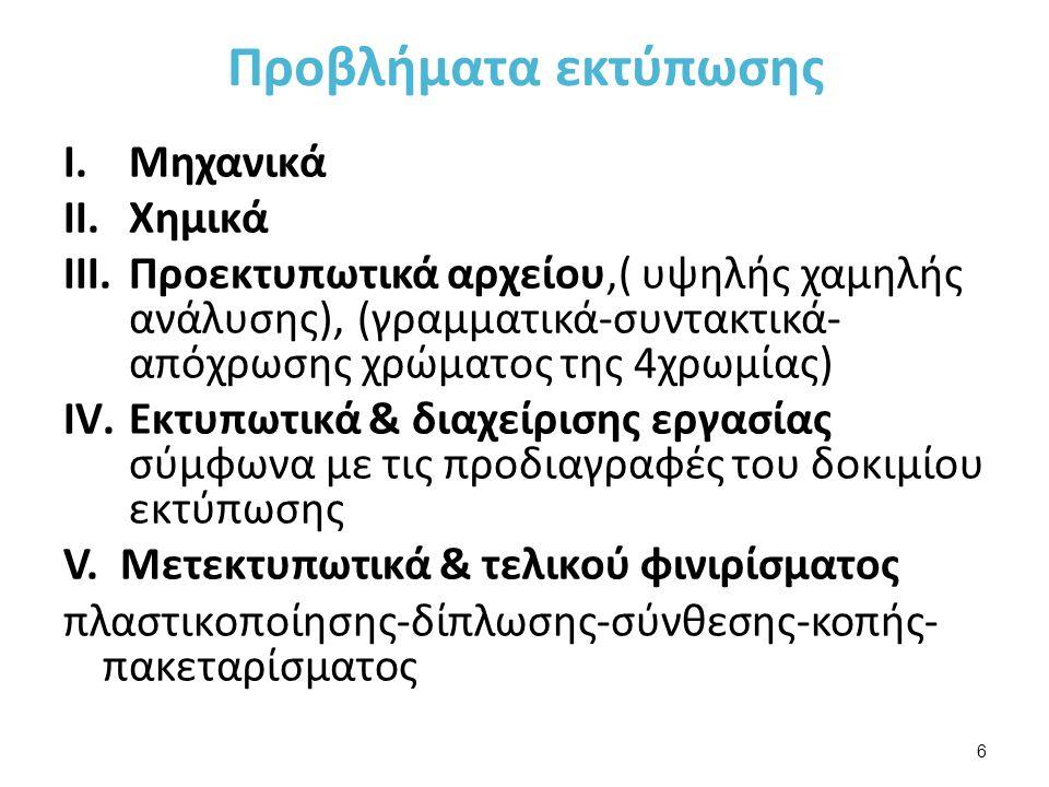 Προβλήματα εκτύπωσης I.Μηχανικά II.Χημικά III.Προεκτυπωτικά αρχείου,( υψηλής χαμηλής ανάλυσης), (γραμματικά-συντακτικά- απόχρωσης χρώματος της 4χρωμίας) IV.Εκτυπωτικά & διαχείρισης εργασίας σύμφωνα με τις προδιαγραφές του δοκιμίου εκτύπωσης V.