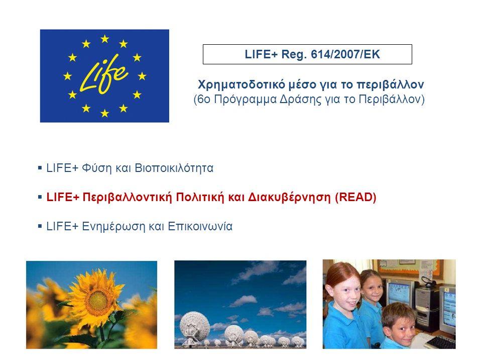 LIFE12 ENV/GR/001135 LIFE READ REACH Database for Safety Data Sheets and Workplace Instruction Cards «REACH Database for Safety Data Sheets and Workplace Instruction Cards» LIFE+ Περιβαλλοντική Πολιτική & Διακυβέρνηση Κύριος στόχος: Χημικά Χώρος υλοποίησης: Ελλάδα Budget: Συνολικό ποσόν: € 393.083 EC Co-funding: 50% Διάρκεια: Έναρξη: 01/10/2013 – Λήξη: 01/10/2015