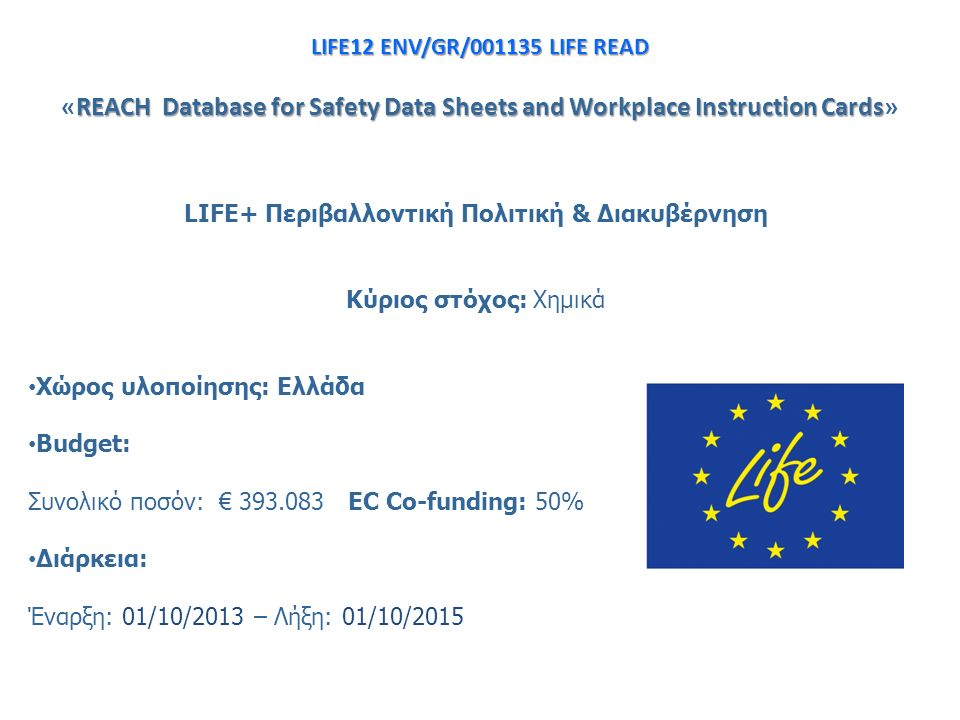 SustChem Engineering Σύνδεσμος Ελληνικών Χημικών Βιομηχανιών ΠΕΒΧΒΜ Φορείς Συγχρηματοδότησης - Υλοποίησης