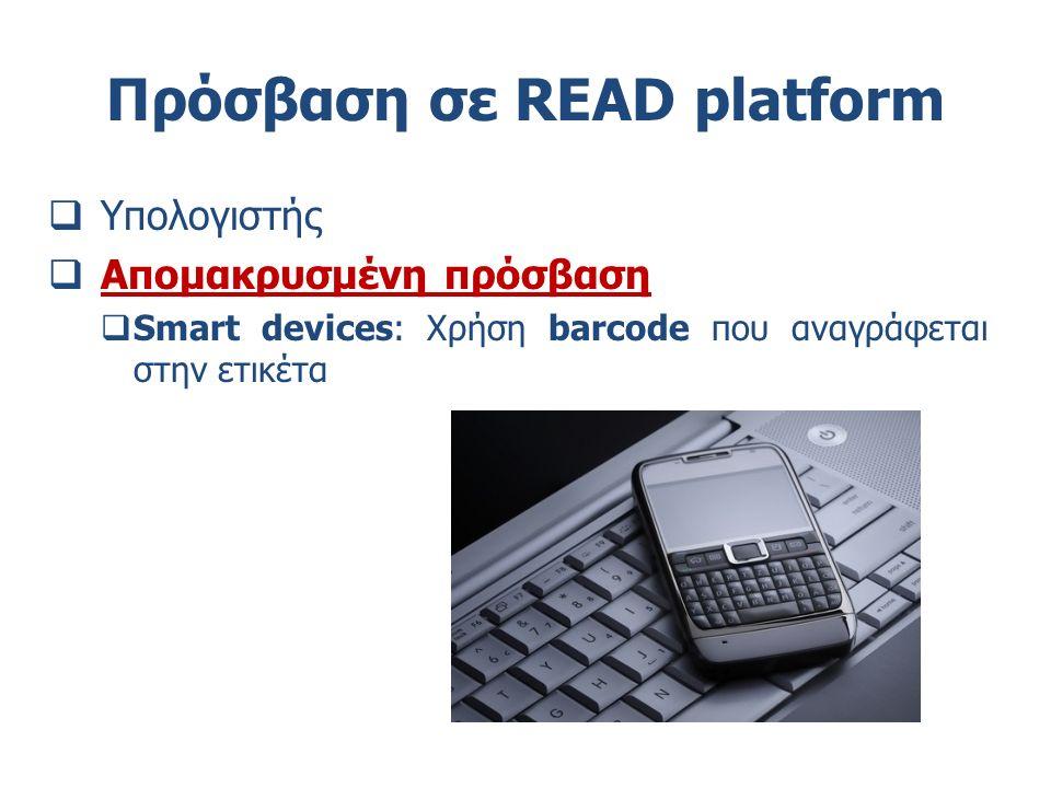 ΠΡΟΣΑΡΜΟΓΗ READ – CLP (1272/2008/EK)
