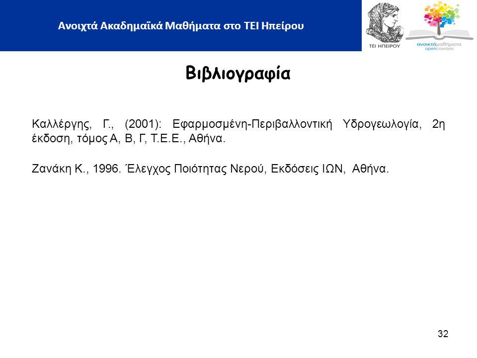 32 Βιβλιογραφία Καλλέργης, Γ., (2001): Εφαρμοσμένη-Περιβαλλοντική Υδρογεωλογία, 2η έκδοση, τόμος Α, Β, Γ, Τ.Ε.Ε., Αθήνα.