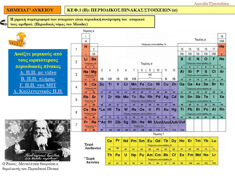 ΧΗΜΕΙΑ Γ' ΛΥΚΕΙΟΥΚΕΦ.1 (Β): ΠΕΡΙΟΔΙΚΟΣ ΠΙΝΑΚΑΣ ΣΤΟΙΧΕΙΩΝ (α) Η χημική συμπεριφορά των στοιχείων είναι περιοδική συνάρτηση του ατομικού τους αριθμού.