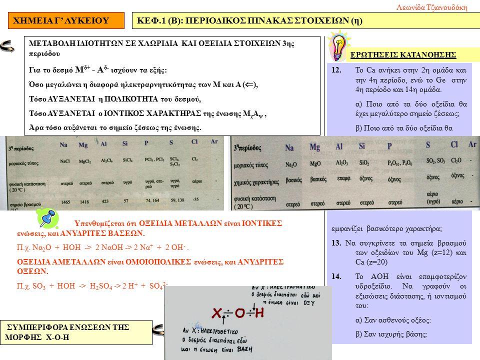 ΧΗΜΕΙΑ Γ' ΛΥΚΕΙΟΥΚΕΦ.1 (Β): ΠΕΡΙΟΔΙΚΟΣ ΠΙΝΑΚΑΣ ΣΤΟΙΧΕΙΩΝ (θ) Λεωνίδα Τζιανουδάκη ΣΧΟΛΙΟ: Η μεταβολή της ενέργειας πρώτου ιοντισμού, ενώ μεταξύ στοιχείων ίδιας ομάδας είναι ομαλή και μειώνεται αυξανόμενου του z, δεν είναι ομαλή μέσα στην ίδια περίοδο.