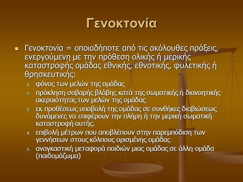 Γενοκτονία Γενοκτονία = οποιαδήποτε από τις ακόλουθες πράξεις, ενεργούμενη με την πρόθεση ολικής ή μερικής καταστροφής ομάδας εθνικής, εθνοτικής, φυλετικής ή θρησκευτικής: Γενοκτονία = οποιαδήποτε από τις ακόλουθες πράξεις, ενεργούμενη με την πρόθεση ολικής ή μερικής καταστροφής ομάδας εθνικής, εθνοτικής, φυλετικής ή θρησκευτικής: 1.