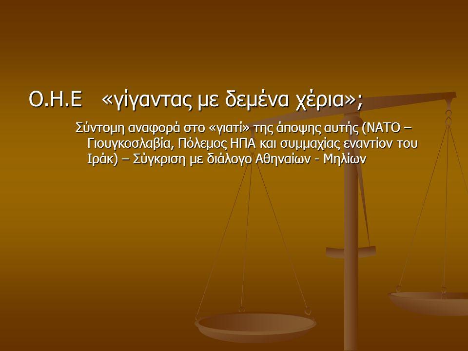 Ο.Η.Ε «γίγαντας με δεμένα χέρια»; Σύντομη αναφορά στο «γιατί» της άποψης αυτής (ΝΑΤΟ – Γιουγκοσλαβία, Πόλεμος ΗΠΑ και συμμαχίας εναντίον του Ιράκ) – Σύγκριση με διάλογο Αθηναίων - Μηλίων