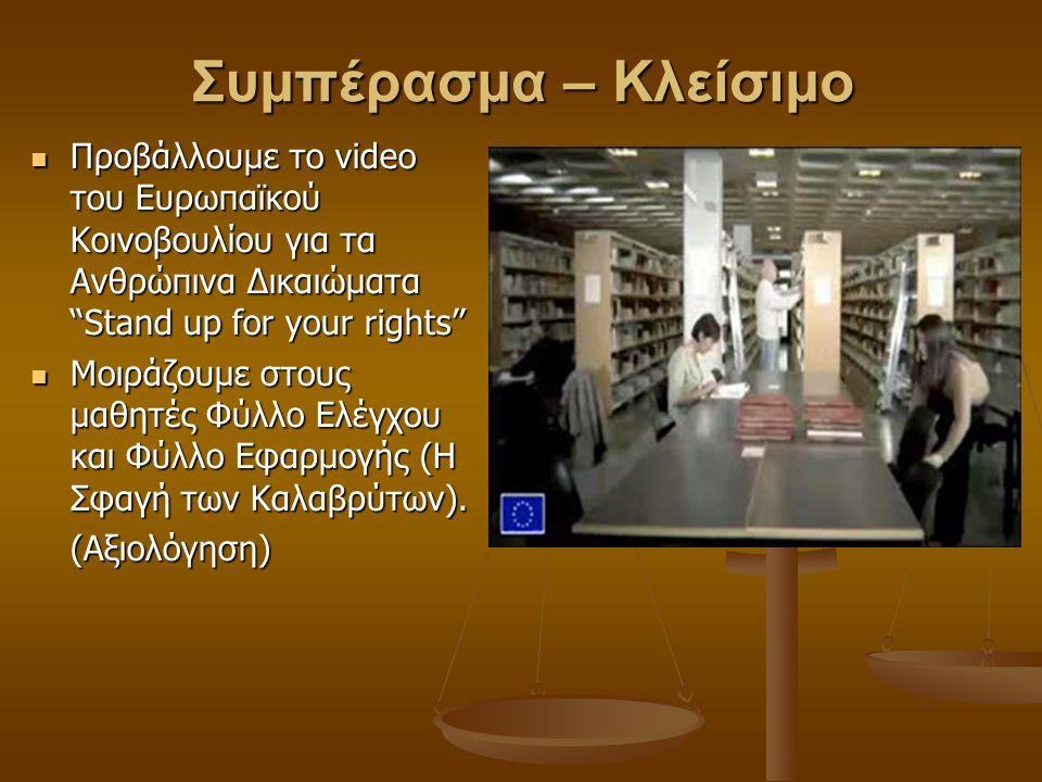 Συμπέρασμα – Κλείσιμο Προβάλλουμε το video του Ευρωπαϊκού Κοινοβουλίου για τα Ανθρώπινα Δικαιώματα Stand up for your rights Προβάλλουμε το video του Ευρωπαϊκού Κοινοβουλίου για τα Ανθρώπινα Δικαιώματα Stand up for your rights Μοιράζουμε στους μαθητές Φύλλο Ελέγχου και Φύλλο Εφαρμογής (Η Σφαγή των Καλαβρύτων).