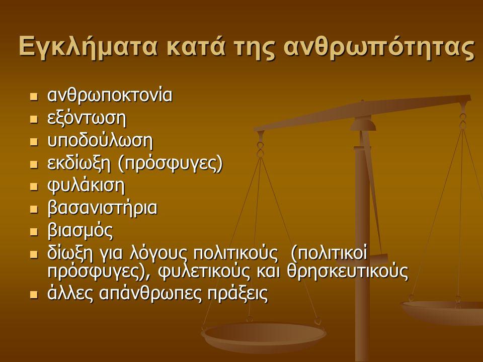 Εγκλήματα κατά της ανθρωπότητας ανθρωποκτονία ανθρωποκτονία εξόντωση εξόντωση υποδούλωση υποδούλωση εκδίωξη (πρόσφυγες) εκδίωξη (πρόσφυγες) φυλάκιση φυλάκιση βασανιστήρια βασανιστήρια βιασμός βιασμός δίωξη για λόγους πολιτικούς (πολιτικοί πρόσφυγες), φυλετικούς και θρησκευτικούς δίωξη για λόγους πολιτικούς (πολιτικοί πρόσφυγες), φυλετικούς και θρησκευτικούς άλλες απάνθρωπες πράξεις άλλες απάνθρωπες πράξεις