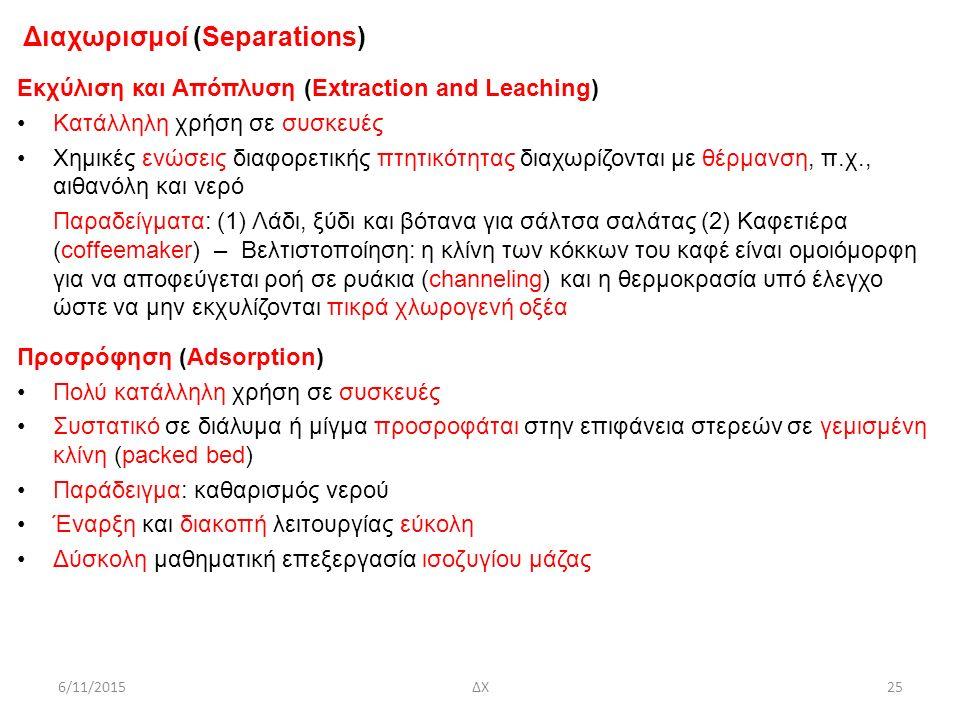 Διαχωρισμοί (Separations) Εκχύλιση και Απόπλυση (Extraction and Leaching) Κατάλληλη χρήση σε συσκευές Χημικές ενώσεις διαφορετικής πτητικότητας διαχωρ