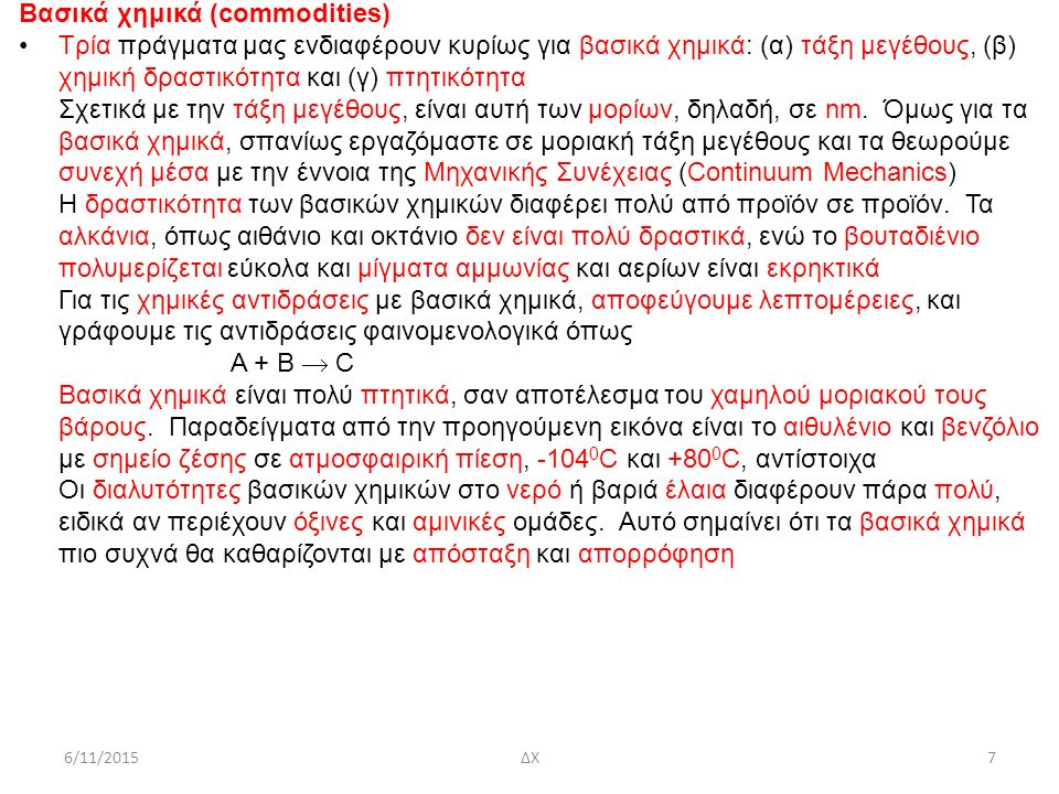 Κλιμάκωση (Scaling) Με τη λογική ότι ισχύει ο νόμος Ρυθμός μεταβολισμού ~ (μάζας σώματος) 3/4 ο Gulliver χρειάζεται τροφή και ποτά σε ποσότητες όσες 200 Λιλιπούτειοι Ρυθμός παραγωγής προϊόντος I.Αναντίστρεπτη χημική αντίδραση 1 ης τάξης Χ: ποσοστό μετατροπής, k: κινητική σταθερά της χημικής αντίδρασης σε μονάδες (χρόνος) -1, τ: χαρακτηριστικός χρόνος του αντιδραστήρα = V/Q όπου V είναι όγκος του αντιδραστήρα και Q ογκομετρικός ρυθμός ροής Αντιδραστήρας συνεχούς αναδευόμενης δεξαμενής (CSTR): c 1, c 10 : αρχική και τελική συγκέντρωση αντιδραστηρίων Αντιδραστήρας διαλείποντος έργου (batch reactor) σε μόνιμη κατάσταση (steady state): c 1, c 10 : συγκέντρωση αντιδραστηρίων σε χρόνους 0 και τ Αντιδραστήρας εμβολικής ροής (plug flow reactor): c 1, c 10 : συγκέντρωση αντιδραστηρίων σε είσοδο και έξοδο 38ΔΧ