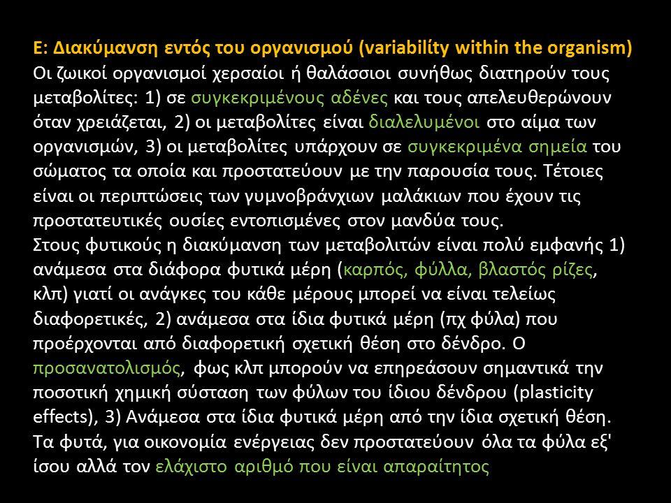 Ε: Διακύμανση εντός του οργανισμού (variabilίty within the organism) Οι ζωικοί οργανισμοί χερσαίοι ή θαλάσσιοι συνήθως διατηρούν τους μεταβολίτες: 1)