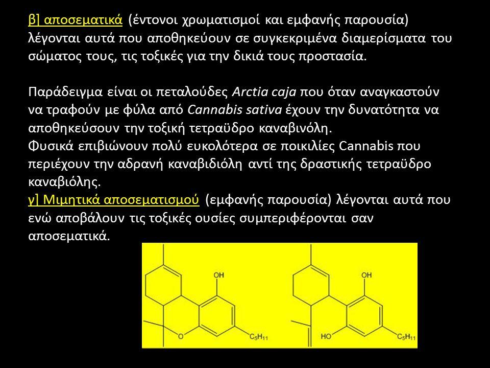 β] αποσεματικά (έντονοι χρωματισμοί και εμφανής παρουσία) λέγονται αυτά που αποθηκεύουν σε συγκεκριμένα διαμερίσματα του σώματος τους, τις τοξικές για