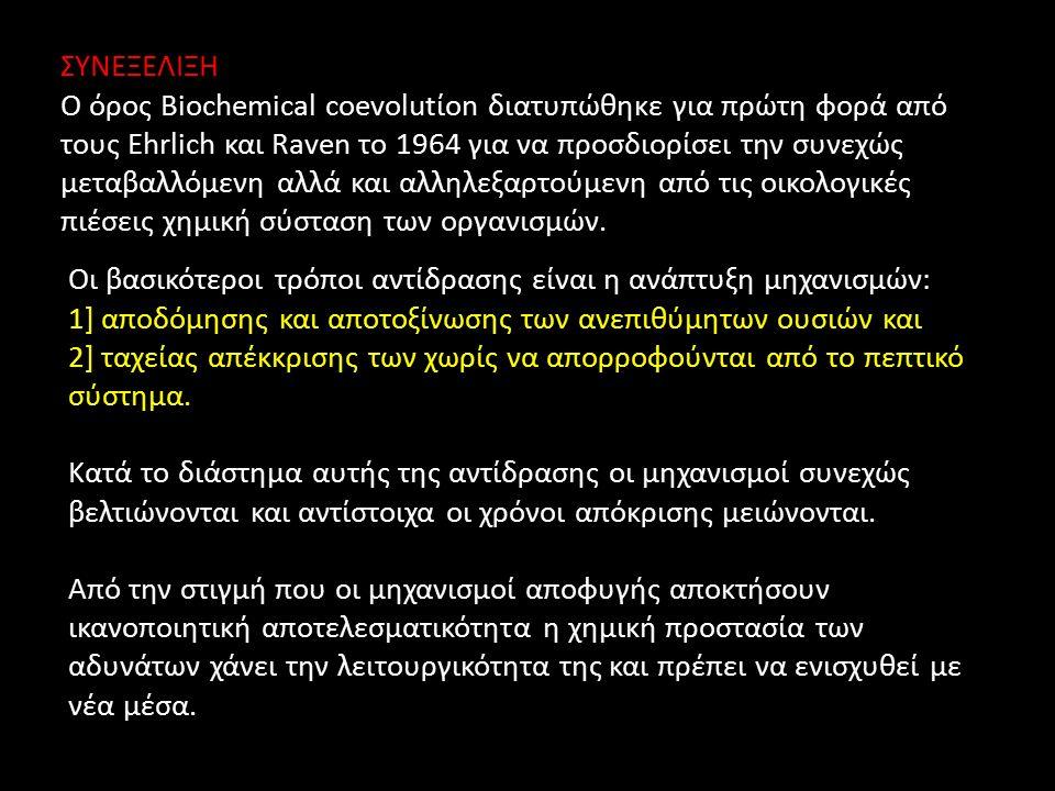 ΣΥΝΕΞΕΛΙΞΗ Ο όρος Biochemical coevolutίon διατυπώθηκε για πρώτη φορά από τους Ehrlich και Raven το 1964 για να προσδιορίσει την συνεχώς μεταβαλλόμενη