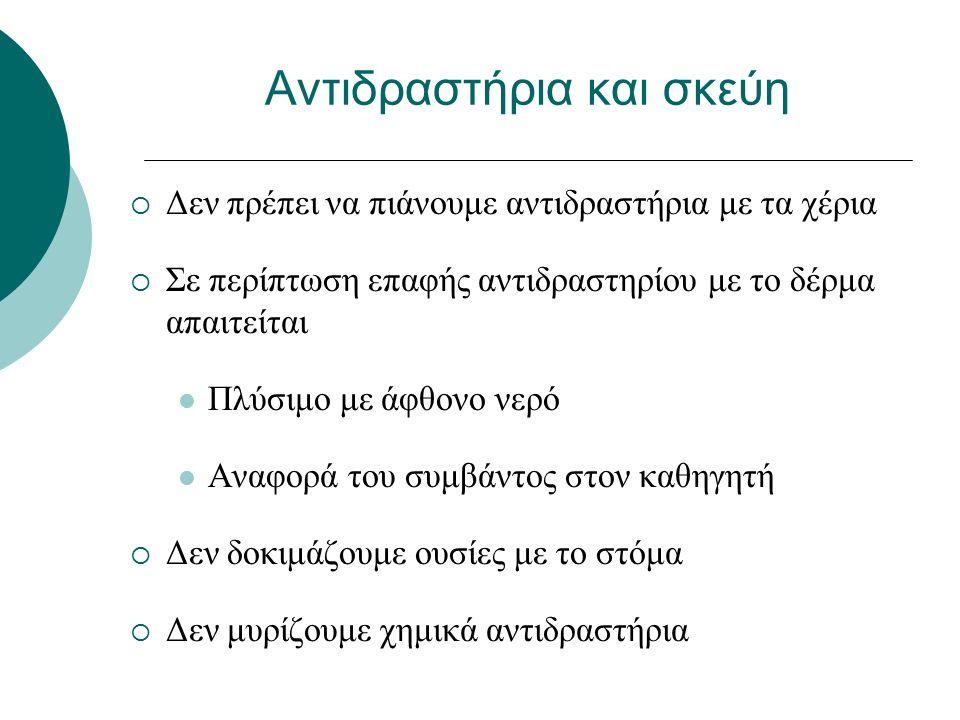 Βιβλιογραφία 1.Κ. ΓΙΟΥΡΗ ΤΣΟΧΑΤΖΗ, Διδακτική Πειραμάτων Χημείας, Εκδόσεις Ζήτη 2000 2.