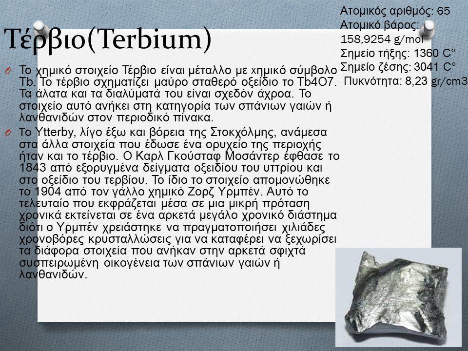 Τέρβιο(Terbium) O Το χημικό στοιχείο Τέρβιο είναι μέταλλο με x ημικό σύμβολο Tb.