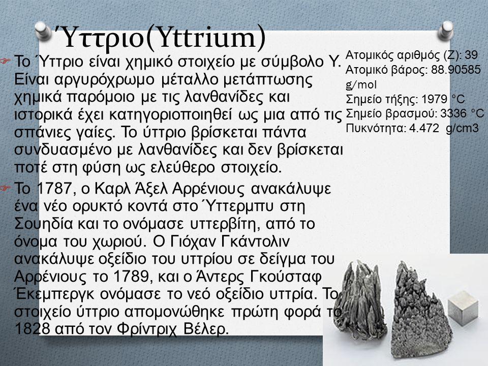 Ύττριο(Yttrium)  Το Ύττριο είναι χημικό στοιχείο με σύμβολο Y.