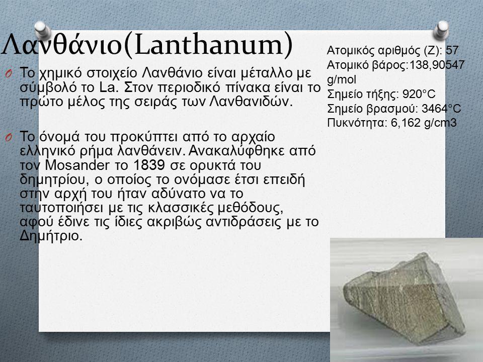 Λανθάνιο(Lanthanum) O Το χημικό στοιχείο Λανθάνιο είναι μέταλλο με σύμβολό το La.