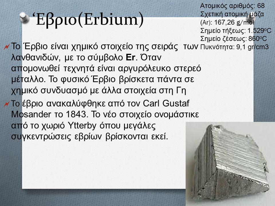 'Εβριο(Erbium)  Το Έρβιο είναι χημικό στοιχείο της σειράς των λανθανιδών, με το σύμβολο Er.