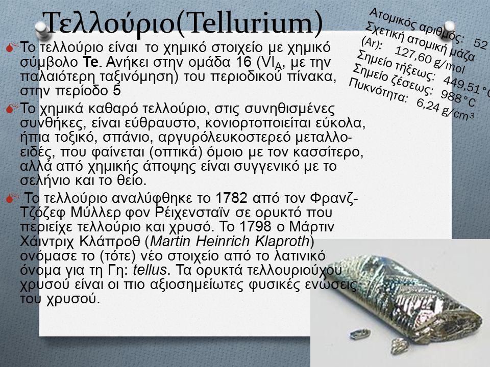 Τελλούριο(Tellurium)  To τελλούριο είναι το χημικό στοιχείο με χημικό σύμβολο Te.