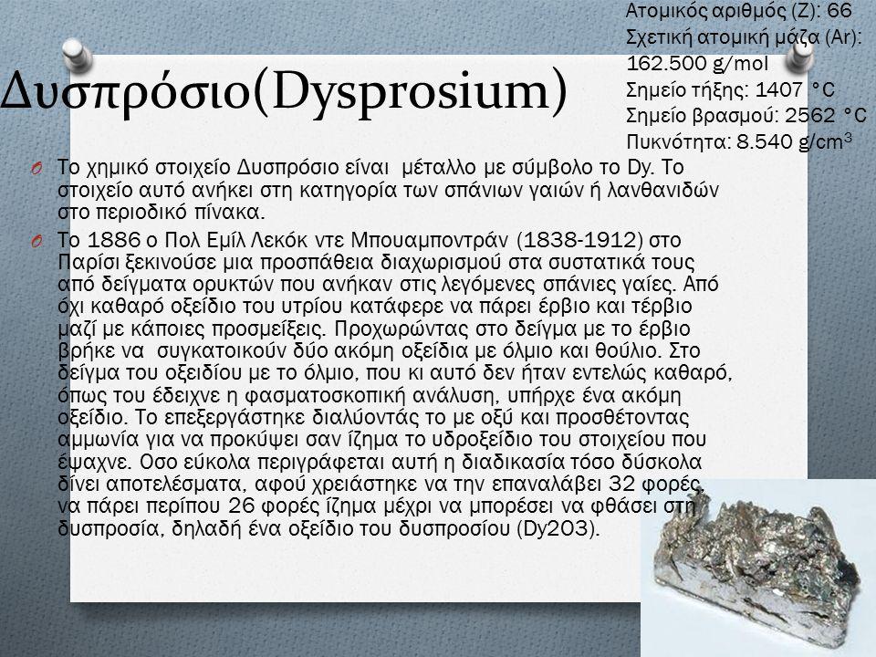 Δυσπρόσιο(Dysprosium) O Το χημικό στοιχείο Δυσπρόσιο είναι μέταλλο με σύμβολο το Dy.