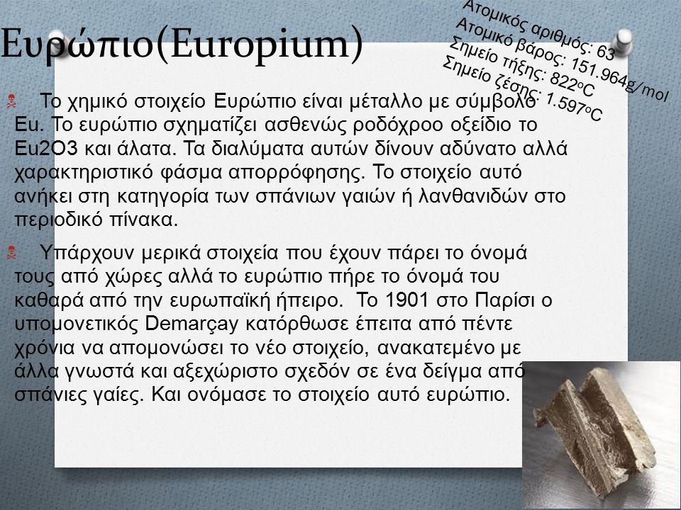 Ευρώπιο(Europium)  Το χημικό στοιχείο Ευρώπιο είναι μέταλλο με σύμβολο Eu.