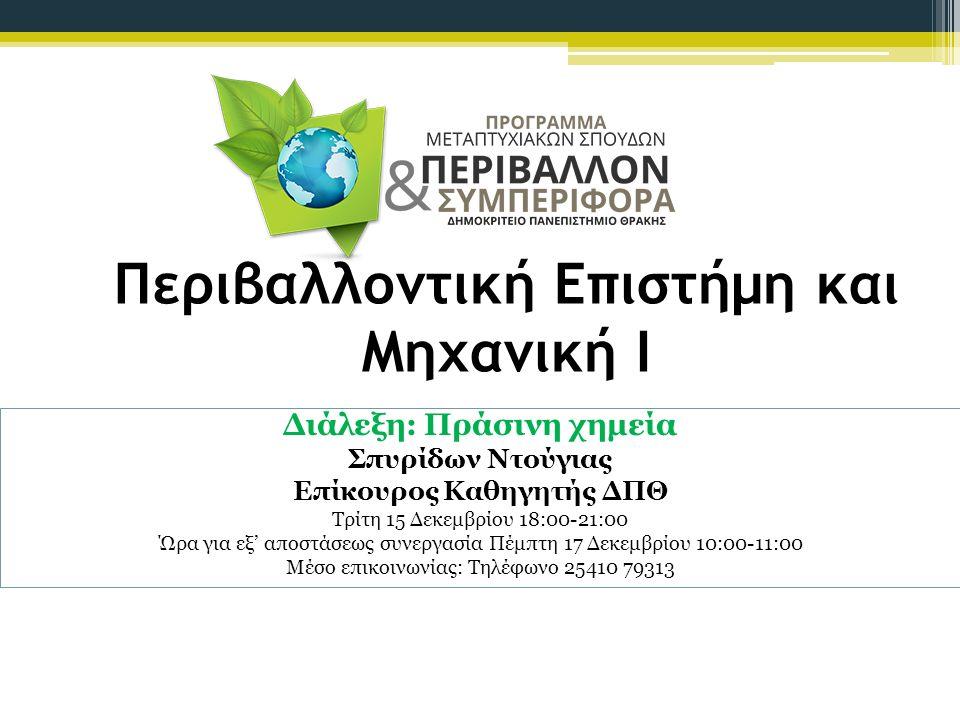 Περιβαλλοντική Επιστήμη και Μηχανική Ι Διάλεξη: Πράσινη χημεία Σπυρίδων Ντούγιας Επίκουρος Καθηγητής ΔΠΘ Τρίτη 15 Δεκεμβρίου 18:00-21:00 Ώρα για εξ' αποστάσεως συνεργασία Πέμπτη 17 Δεκεμβρίου 10:00-11:00 Μέσο επικοινωνίας: Τηλέφωνο 25410 79313