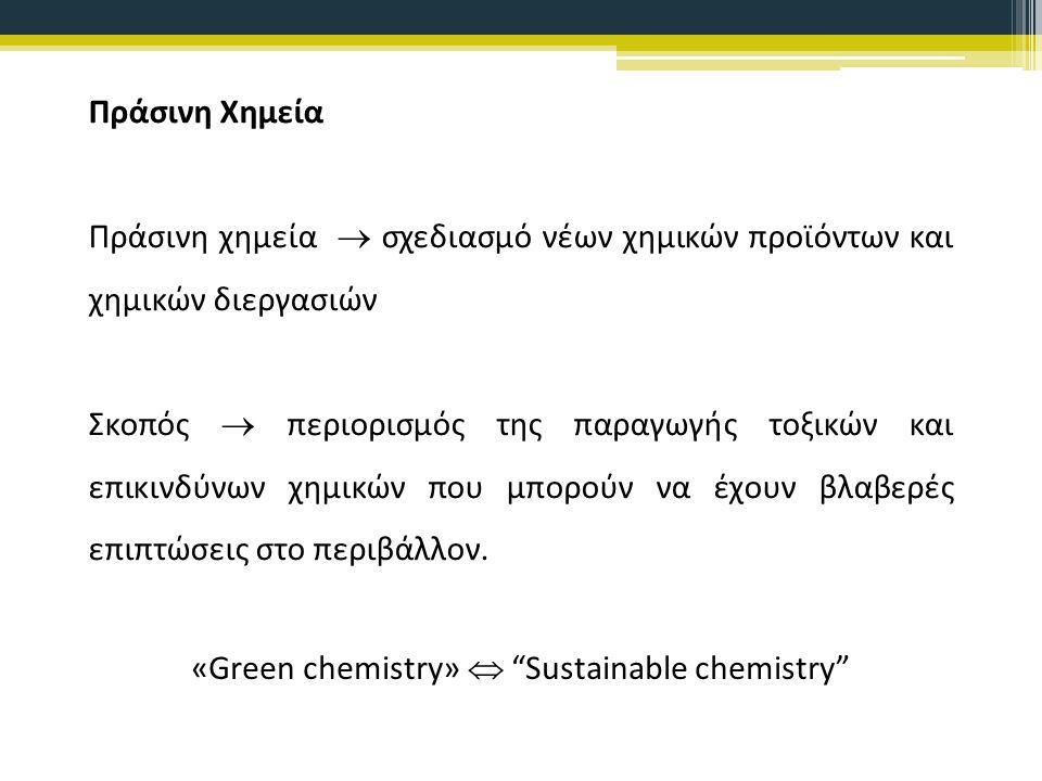 Πράσινη Χημεία Πράσινη χημεία  σχεδιασμό νέων χημικών προϊόντων και χημικών διεργασιών Σκοπός  περιορισμός της παραγωγής τοξικών και επικινδύνων χημικών που μπορούν να έχουν βλαβερές επιπτώσεις στο περιβάλλον.