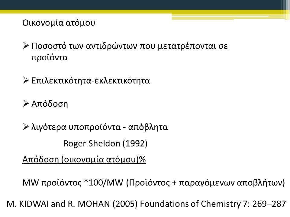 Οικονομία ατόμου  Ποσοστό των αντιδρώντων που μετατρέπονται σε προϊόντα  Επιλεκτικότητα-εκλεκτικότητα  Απόδοση  λιγότερα υποπροϊόντα - απόβλητα Απόδοση (οικονομία ατόμου)% ΜW προϊόντος *100/MW (Προϊόντος + παραγόμενων αποβλήτων) Roger Sheldon (1992) M.