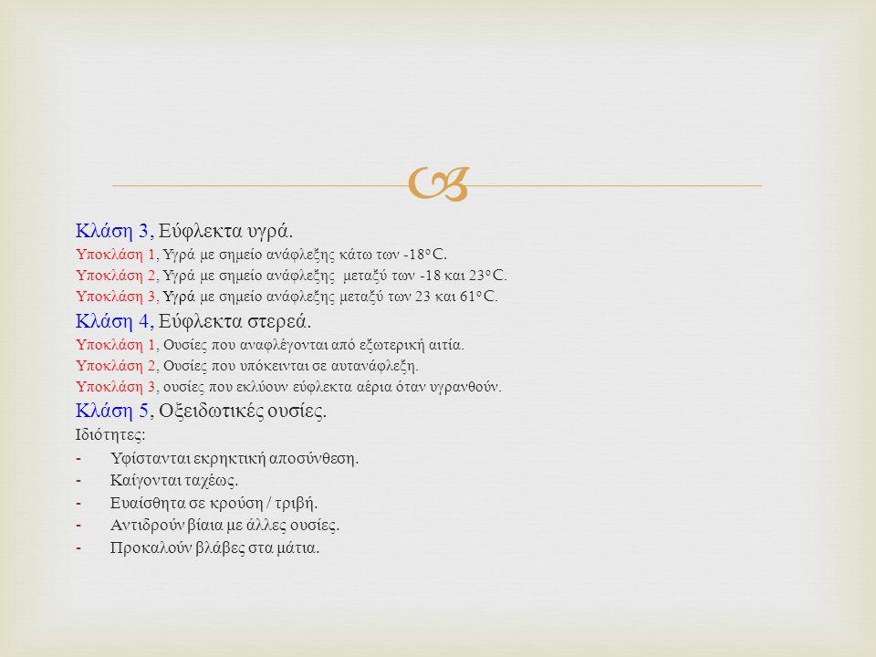  Κλάση 3, Εύφλεκτα υγρά. Υποκλάση 1, Υγρά με σημείο ανάφλεξης κάτω των -18 ο C.